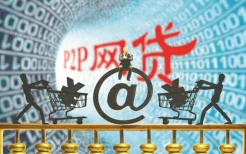 """华商报:网贷平台问题不断爆出催生1200多亿""""不良""""资产"""