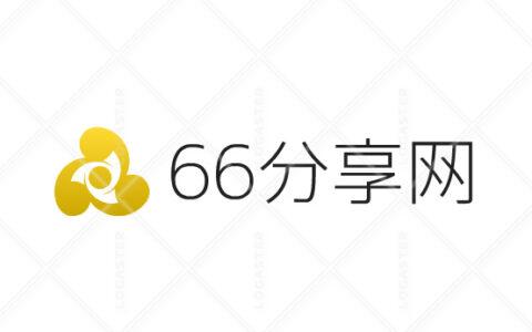 66分享网下载_66分享网安卓客户端_66分享网APP