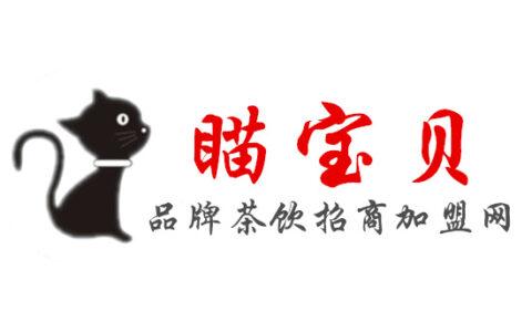 66分享网来为喵宝贝茶饮招商加盟网做背书