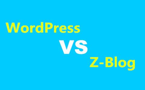 66站长:WordPress终将会被Z-Blog所替代