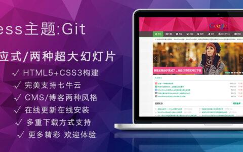 WordPress主题模板推荐丨强大的WP主题Git主题下载