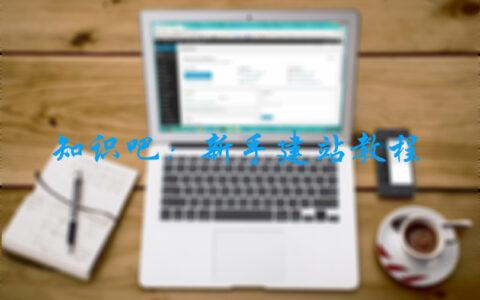 新手建站丨教你快速搭建一个属于自己的网站
