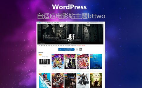 WordPress自适应电影网站主题推荐:Bttwo主题