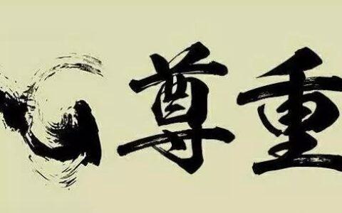 人最重要的品质就是要懂得互相尊重,脏字连篇只会让人鄙视