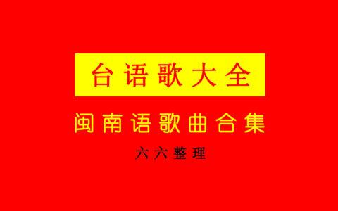 歌曲合集丨闽南歌曲经典老歌500首,附车载音乐MP3下载