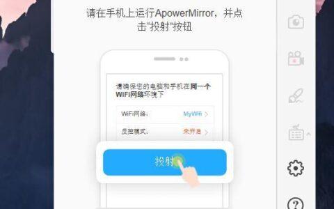 手机投屏丨ApowerMirror 手机投屏到电脑并反控手机