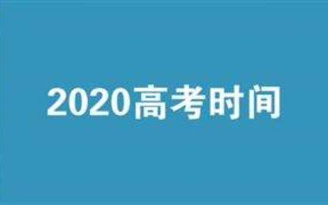 最新消息丨2020年高考延期一个月