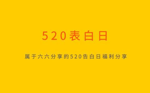 520表白日丨属于六六分享的520告白日福利分享