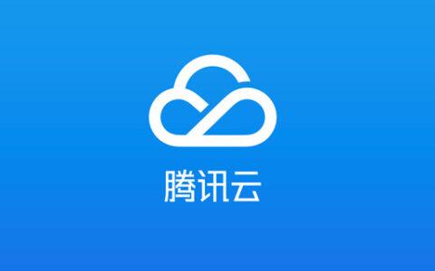 腾讯云服务器活动地址,领取新用户专享满减,价格更低