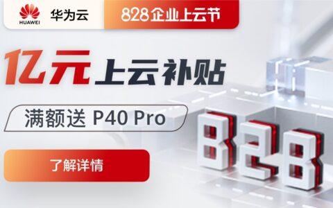 华为云服务器租用,华为云最新活动828企业上云节