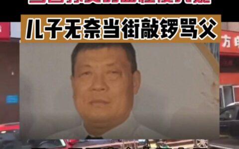 山东淄博儿子当街敲锣骂父性侵儿媳