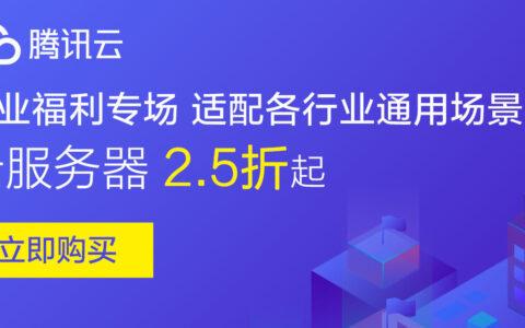 腾讯云企业福利,云服务器、Web应用防火墙等多款云产品优惠