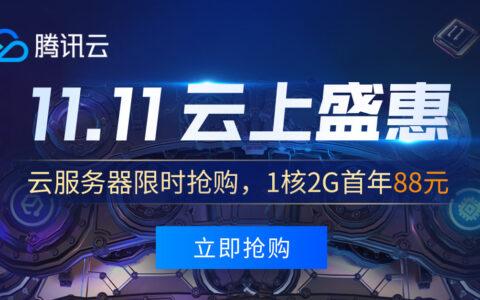腾讯云双11便宜云服务器,4核8G/8核16G云服务器推荐