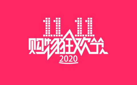 今年双十一收官了,2020双十一成绩单汇总