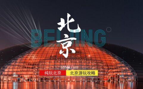 汽车限行丨外地车在北京可以进入二环跟长安街吗