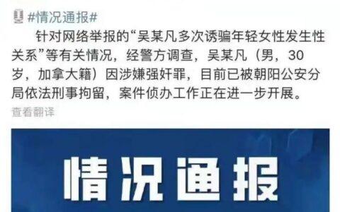 吴亦凡涉嫌QJZ被刑拘