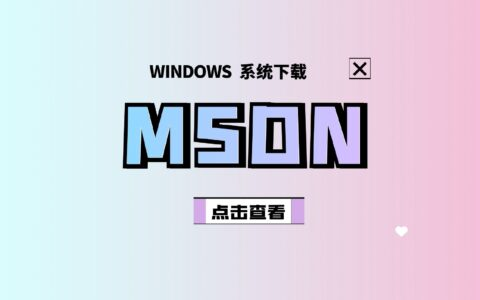 ed2k链接丨MSDN迅雷下载Windows系统加速